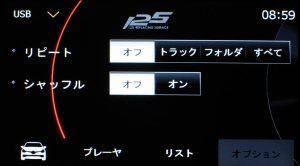 メディア - USB - オプション |