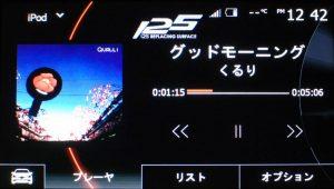 メディア - iPod - プレイヤー | iPod/iPhoneを有線接続した際の画面です。(表示されている楽曲は例であり、添付しません)